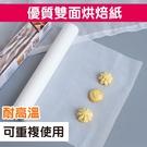 廚房用品 優質雙面耐高溫萬用烘焙紙  【KFS249】收納女王