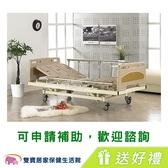 電動病床 電動床 贈好禮 耀宏  三馬達電動護理床 YH310 醫療床 復健床 醫院病床 好禮四重送
