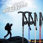 登山杖戶外徒步野營爬山裝備多功能手杖徒步杖【勇敢者戶外】