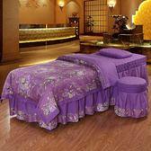 美容床套 四件套全棉簡約高檔歐式奢華美容院專用床套理療美體