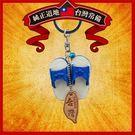 【收藏天地】台灣紀念品*古早味鎖圈(經典藍白拖)