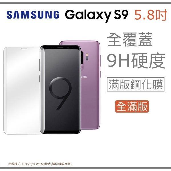 【全滿版曲面】SAMSUNG Galaxy S9 奈米 9H 鋼化玻璃膜、旭硝子保護貼【5.8吋】盒裝公司貨