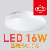 【旭光】LED 16W蛋糕形吸頂燈 - 燈泡色