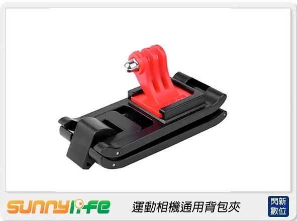 預訂~ Sunnylife 運動相機通用背包夾(ONE X2 ONE R,公司貨)INSTA360