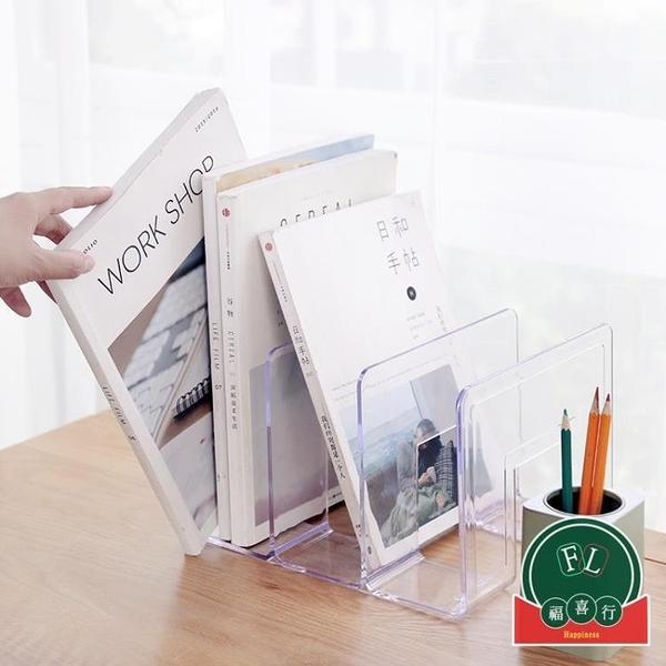 透明桌面收納分隔架書檔書架辦公資料架【福喜行】