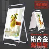 手提款鋁合金海報架廣告牌kt板展架折疊單雙面宣傳展板A型POP支架YXS『小宅妮時尚』