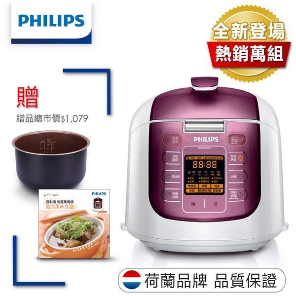 贈內鍋+食譜 【飛利浦】 PHILIPS 新一代渦輪靜排電子智慧萬用鍋晶豔紫 HD2179