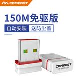 【高速150M免驅動】USB無線網卡台式機筆記本電腦穿墻發射wifi接收器家用無線網絡信號 雅楓居