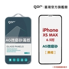 【GOR保護貼】Apple iPhone 11/X/XS/Xs Max 霧面滿版鋼化玻璃保護貼 AG微磨砂