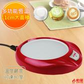 免運(最便宜)【勳風】多功能恆溫電熱保溫盤(HF-O7)保溫杯墊(交換禮物 推薦)