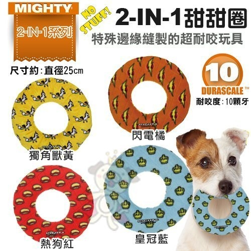 *WANG*美國Mighty-2-IN-1甜甜圈 4種顏色可選 可浮水可機洗超耐咬 狗玩具