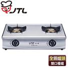 喜特麗 全銅爐頭雙內焰雙口檯爐  JT-2888S(不鏽鋼色+天然瓦斯適用)
