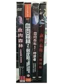 挖寶二手片-C03--正版DVD-電影【血肉森林1+2+3+從頭開始 套裝系列4部合售】-(直購價)海報是影印