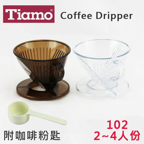 Tiamo咖啡濾杯102透明/咖啡色2~4人份 附10克咖啡粉匙 滴漏扇形咖啡濾器 手沖咖啡器具HG5011/4942