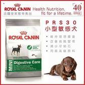 *WANG*法國皇家PRDC30《小型敏感犬 》專用飼料 2kg