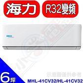 《全省含標準安裝》》海力【MHL-41CV32/HL-41CV32】R32變頻分離式冷氣26坪
