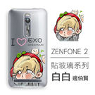 [ASUS Zenfone 2 5.5吋] 貼玻璃系列 超薄TPU 客製化手機殼 EXO 奶包 白白 燦燦 嘟嘟 開開 勉勉