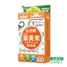 日本味王 金盞花葉黃素膠囊(B群特別版) (30粒/盒)(游離型、玻尿酸、維他命B、全素食)