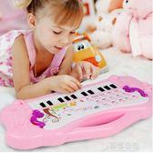 兒童電子琴1-3-6歲初學女孩玩具寶寶鋼琴玩具琴益智早教   草莓妞妞
