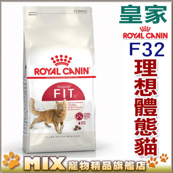 ◆MIX米克斯◆法國皇家貓飼料,【理想體態貓F32】15公斤,FIT 32,大包飼料