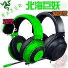 [ PC PARTY ] 雷蛇 Razer 北海巨妖 Kraken 綠色/黑色 涼感凝膠耳罩 耳機