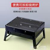 燒烤架戶外便攜迷你折疊燒烤爐家用木炭烤串工具野外全套爐子3人  DF 可卡衣櫃