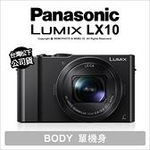 申請贈原電+32G~9/30 Panasonic Lumix DMC-LX10 台灣松下公司貨 【贈64G+24期免運】 薪創數位