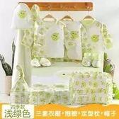 嬰兒衣服純棉套裝新生兒禮盒0-3個月春秋冬季6初生寶寶剛出生用品 好再來小屋 igo