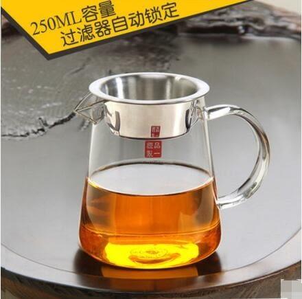 茶具配件-耐熱玻璃功夫加厚公道杯帶過濾茶漏分茶器茶海公杯過濾網 滿498元88折立殺