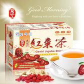 【京工】元氣紅棗茶(10入)~100g/盒~純素食