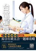 2019年台電雇員綜合行政五合一題庫攻略(國文 英文 企業管理 法律常識 行政學
