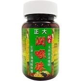 正大~潤喉珠35公克/罐×10罐~
