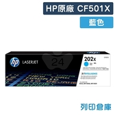 原廠碳粉匣 HP 藍色 高容量 CF501X/202X /適用 HP Color LaserJet Pro M254dw/M281fdw