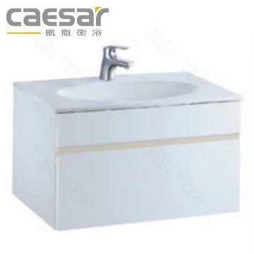 【買BETTER】凱撒面盆/壁掛式浴櫃/瓷盆浴櫃組 LF5024A/B560C/EH660一體瓷盆浴櫃組★送6期零利率