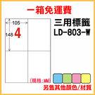 免運一箱 龍德 longder 電腦 標籤 4格 LD-803-W-A  (白色) 1000張 列印 標籤 雷射 噴墨  出貨 貼紙
