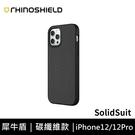 【實體店面】犀牛盾 SolidSuit 碳纖維防摔背蓋手機殼 iPhone 12 / 12 Pro 6.1吋
