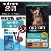 【送日本便攜空氣清淨卡】*WANG*紐頓nutram 無穀全能迷你犬T28 鮭魚+鱒魚挑嘴小顆粒 2kg/包 犬飼料