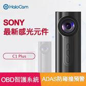 【Halocam】C1 PLUS行車紀錄器 (標配車外後鏡頭)