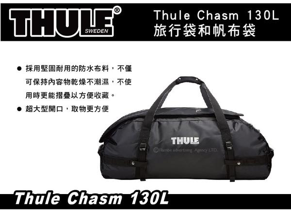 ||MyRack|| 都樂 TThule Chasm 130L 旅行袋 防風雨帆布袋 多功能防水袋