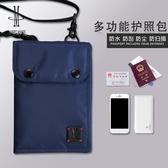 男女多功能護照包防水證件收納包掛脖機票旅行護照夾手機袋斜挎包