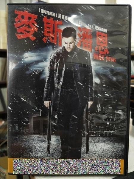 挖寶二手片-Y55-026-正版DVD-電影【麥斯潘恩/Max Payne】-馬克華柏格 蜜拉庫妮絲 鮑布里吉