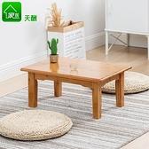 茶几 小炕桌床上學習小桌子方桌茶幾茶臺飄窗桌地桌榻榻米桌矮腳桌炕幾 夏洛特 LX