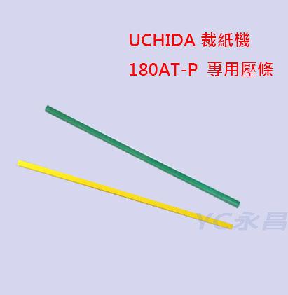 日本 UCHIDA 內田180AT-P裁紙機 專用壓條