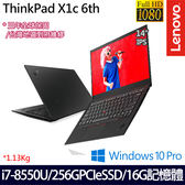 【ThinkPad】X1c 6Th 20KHCTO3WW 14吋i7-8550U四核256G SSD效能專業版商務輕薄筆電
