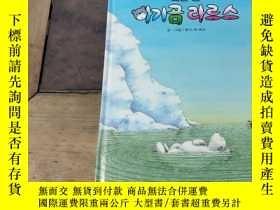 二手書博民逛書店韓國原版繪本罕見純韓文原版書 (編號486)Y271632