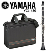 【非凡樂器】YAMAHA YCL-450 Bb調木管豎笛 / 單簧管 / 公司貨保固
