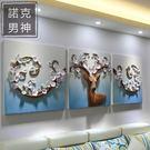 壁畫 沙發背景墻裝飾畫客廳三聯畫無框掛畫餐廳壁畫3D立體浮雕畫發財鹿jy 情人節特別禮物