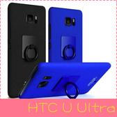 【萌萌噠】HTC U Ultra (5.7吋)  創意指環支架保護殼 細緻磨砂手感 防滑指環支架 車載 手機殼 手機套