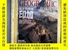 二手書博民逛書店華夏地理罕見2011.4~6Y239696