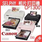 佳能 Canon CP1300 行動相片...
